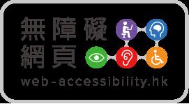 hk web accessibility logo